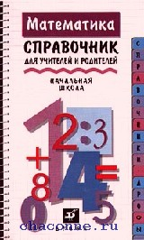 Математика. Справочник для начальной школы