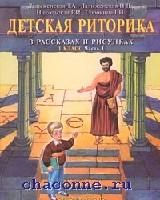 Детская риторика 1 кл в 2х частях