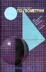 Сборник задач по геометрии для проведения устного экзамена в 9-11 кл