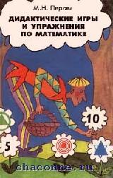 Дидактические игры и упражнения по математике для дошкольников