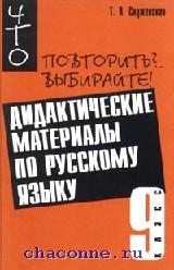 Что повторить? Выбирайте! 9 кл. Дидактический материал по русскому языку