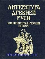 Литература Древней Руси. Библиографический словарь