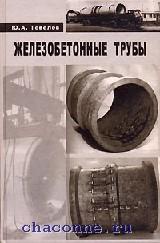 Железобетонные трубы
