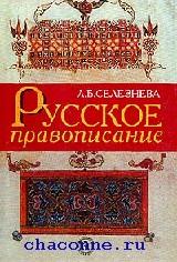 Русское правописание Задачи,алгоритмы,упражнения