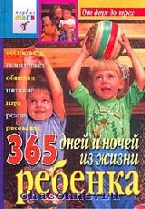 365 дней и ночей из жизни ребенка от 2 до 3 лет