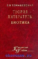 Теория литературы. Поэтика