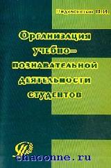 Организация учебно-познавательной деятельности
