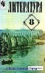 Литература 8 кл. Учебник-хрестоматия