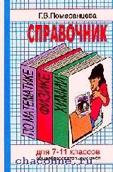 Справочник по математике, физике, химии 7-11 кл