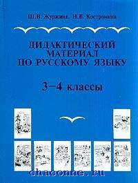 Дидактические материалы по русскому языку 3-4 кл