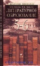 Литературное образование 5-6 кл. Методические рекомендации