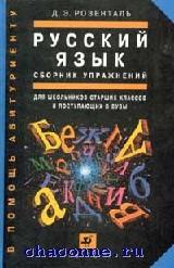 Русский язык. Сборник упражнений для поступающих