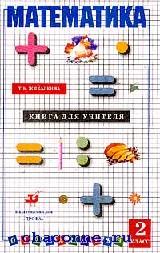 Математика 1 кл. Книга.для учителя