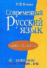 Современный русский язык. Лексикология