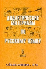 Дидактические материалы по русскому языку 5 кл