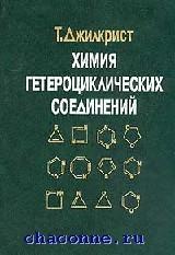 Химия гетероциклических соединений