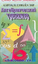 Алгебраический тренажер