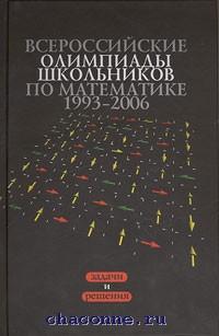 Всероссийские олимпиады школьников по математике 1993-2006 гг