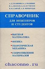 Краткий справочник для инженеров и студентов.Высшая математика, физика, теоретич