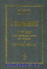 История математических теорий притяжения