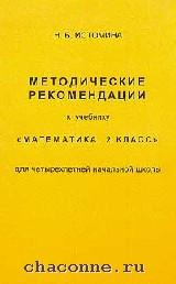 Методические рекомендации по математике 2 кл