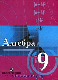 Алгебра 9 кл для углубленного изучения