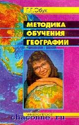 Методика обучения географии