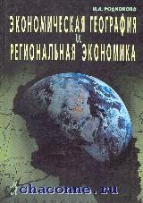 Экономическая география и региональная экономика