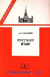 Русский язык. Правописание и словоупотребление
