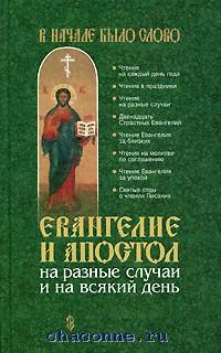 Евангелие и Апостол на разные случаи и на всякий день