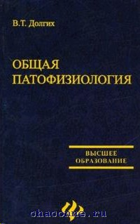 Общая патофизиология