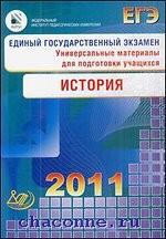 ЕГЭ 2011 История. Универсальные материалы для подготовки учащихся
