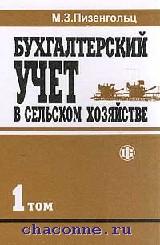 Бухгалтерский учет в сельском хозяйстве в 2х томах