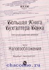 Налогообложение. Справочник-альманах 2002