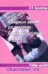 Сборник задач по теории бухгалтерского учета. Учебное пособие