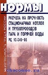 РД 10-249-98 Нормы расчета на прочн.стац.котлов