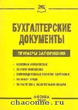 Бухгалтерские документы. Примеры заполнения