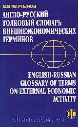 Англо-русский толковый словарь внешнеэкономических терминов