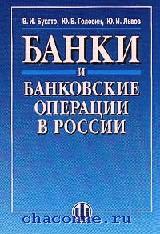 Банки и банковские операции в РФ