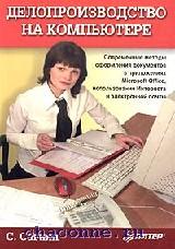 Делопроизводство на компьютере