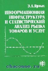 Информационная инфраструктура и статистический анализ рынка товаров