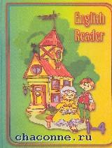 English Reader 1-4 кл. Книга для внеклассного чтения