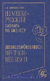 Немецко-русский словарь по бизнесу