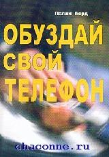 Обуздай свой телефон