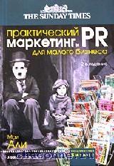 Практический маркетинг и PR для малого бизнеса