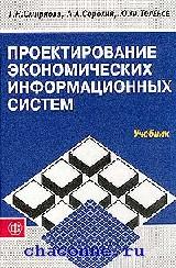 Проектирование экономических информационных систем