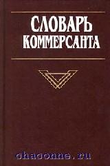 Словарь коммерсанта