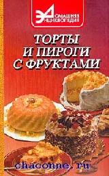 Торты и пироги с фруктами и ягодами
