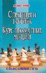 Стратегия и тактика. Курс шахматных лекций