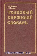 Толковый биржевой словарь 5 000 терминов